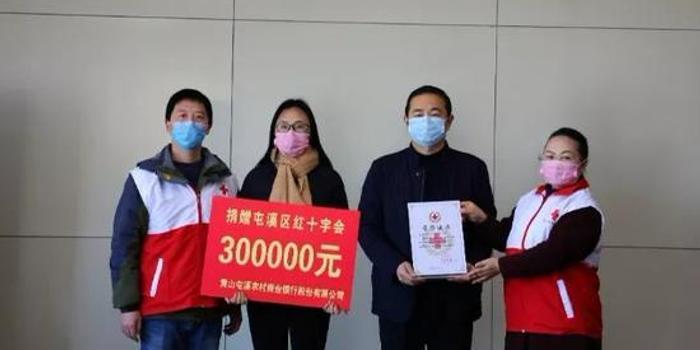 屯溪农商银行做好金融服务支持保障助力抗击疫情