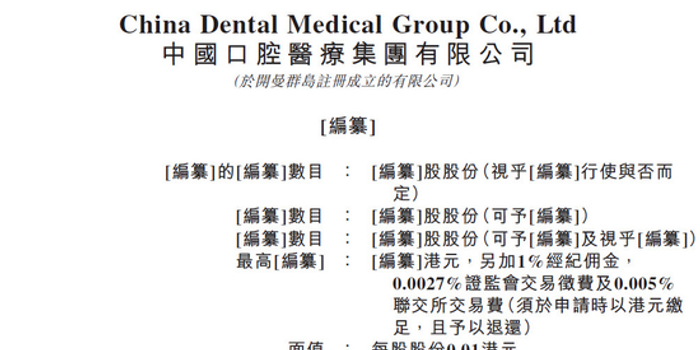 温州牙科医院递交招股书 拟香港主板上市