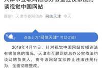 视觉中国被被人民日报、新华社点名批评