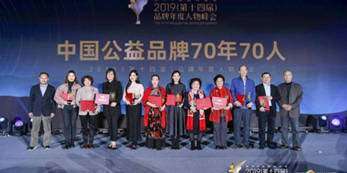 """""""中国慈善公益品牌70年70人""""评选结果揭晓"""