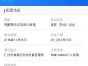 孙宇晨名下陪我信息科技有限公司被列入经营异常名录