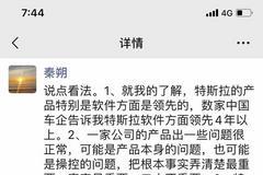 秦朔隔空質問特斯拉:誰給了你動不動就嘲諷中國媒體的底氣!