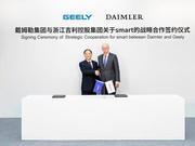 吉利与戴姆勒组建合资公司 在全球共同发展smart品牌