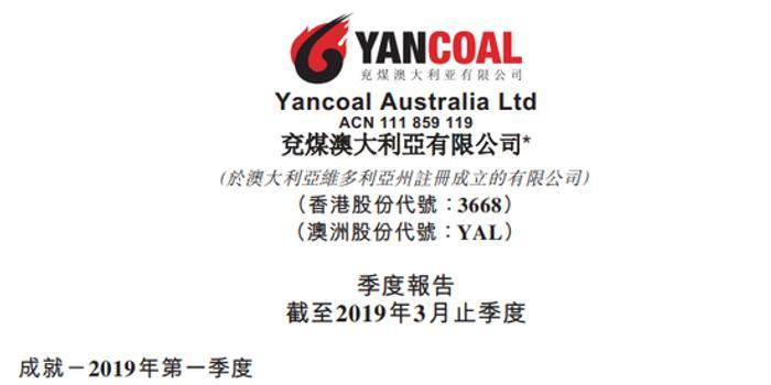 麻将怎么打_兖煤澳大利亚:首季原煤产量为1730万吨 同比增长9%