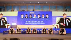 专题论坛:专业化人才培养助力衍生品市场发展
