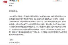 HM中國回應抵制新疆產品:并不代表任何政治立場