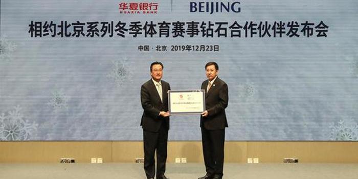 华夏银行成为相约北京系列冬季体育赛钻石合作伙伴