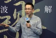 25日新浪商课|吴晓波答疑:谈区块链、谈手机、谈创业(演讲全文)