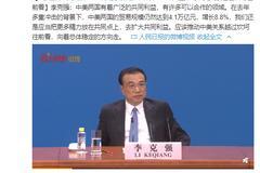 李克強:中美貿易額去年增長8.8% 應推動中美關系越過坎坷往前看