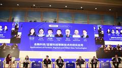 专题论坛:发展应用金融科技 提升市场运行效率