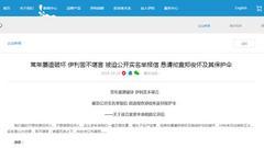伊利举报原董事长郑俊怀:原国级领导充当其保护伞