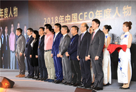 2018中国CFO年度人物揭晓