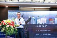 从容投资吕俊:桥水基金为什么厉害?用小算术题揭秘