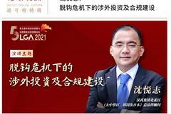 沈悅志:脫鉤危機下的涉外投資及合規建設