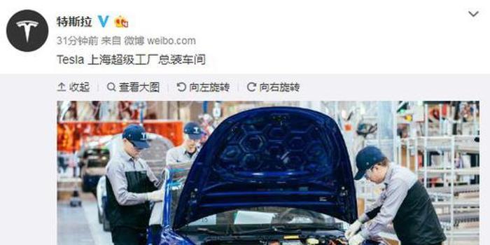 特斯拉上海工廠啟動試生產 官微接連發帖為投產造勢