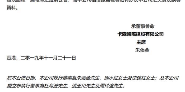 卡森国际:以待发表回应Blue Orca沽空的澄清公告