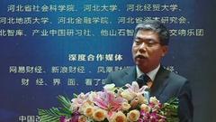 张国华:城市化与京津冀一体化是公共服务业定成败