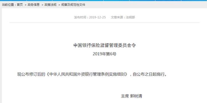 银保监会公布修订后的外资银行管理条例实施细则