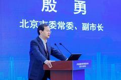 北京市副市長殷勇:中小微企業是經濟高質量發展的關鍵支撐