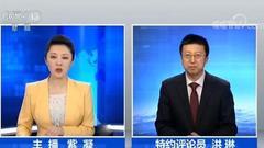央视评论:美方挑起贸易冲突 疼的一定是他自己