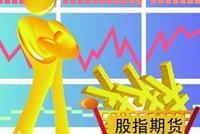 """监管层再提""""抓紧恢复""""期指常态化交易 利好市场可期"""