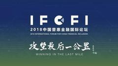 2018中国普惠金融国际论坛将于10月16日至18日召开