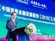 贝多广:最后一公里是普惠金融面临的一项全球性难题