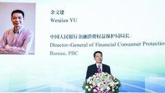 央行消保局余文建:普惠金融已经进入攻坚克难的阶段