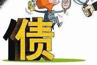 中民投:正通过各措施改善流动性 努力偿还和减少债务