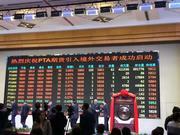 PTA期货引入境外交易者启动 约80家境外交易者开户