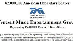 1500亿腾讯音乐要上市 马化腾1年多搞了个万亿新帝国