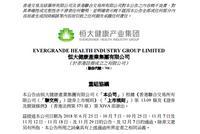 恒大健康:恒大持有32%FF优先股权 并100%持有FF香港