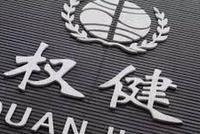 上海启动权健调查:涉嫌传销成焦点 或面临刑事责任