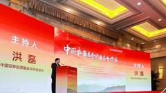 洪磊:私募基金管理规模近13万亿 助力企业创新发展