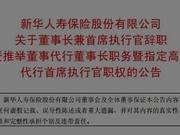 董事长万峰离职,新华保险转型之路如何继续?