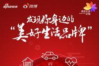 新浪•微博2019美好生活品牌计划启动