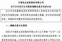 中民投的艰难转身:2000亿负债压顶 上市债券暂停交易