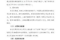 中民投:向上海绿地转让子公司50%股权和全部债权