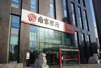 南京银行2018年实现净利110.7亿元 同比增长14.5%