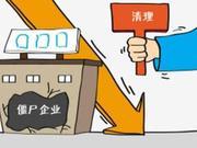 """葛红林:建议国务院成立""""僵尸企业""""处置督导组"""