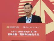 尚福林:期货设置投资门槛 初衷是为了保护中小投资者