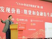 姜洋:期货市场要进一步深化改革 加快开放