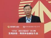 尚福林:不能让散户拿养命钱到市场上赔本