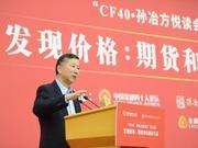 尚福林:不断完善期货市场管理 留有控制风险杀手锏