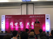 清华学院院长白重恩:中国经济发展需更多高质量平衡