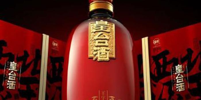 皇臺酒業陷退市邊緣 大股東第五次易主最后一搏?