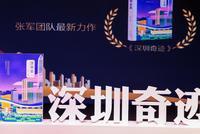 新浪好书分享会《深圳奇迹》解读深圳成功经验