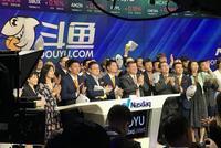 中国最大游戏直播平台赴美IPO:斗鱼成功登陆纳斯达克