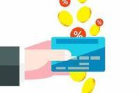 信用卡逾期危机加剧 中信、兴业等银行还款规则生变