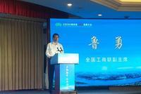 全国工商联副主席鲁勇:鼓励民营企业大胆实践